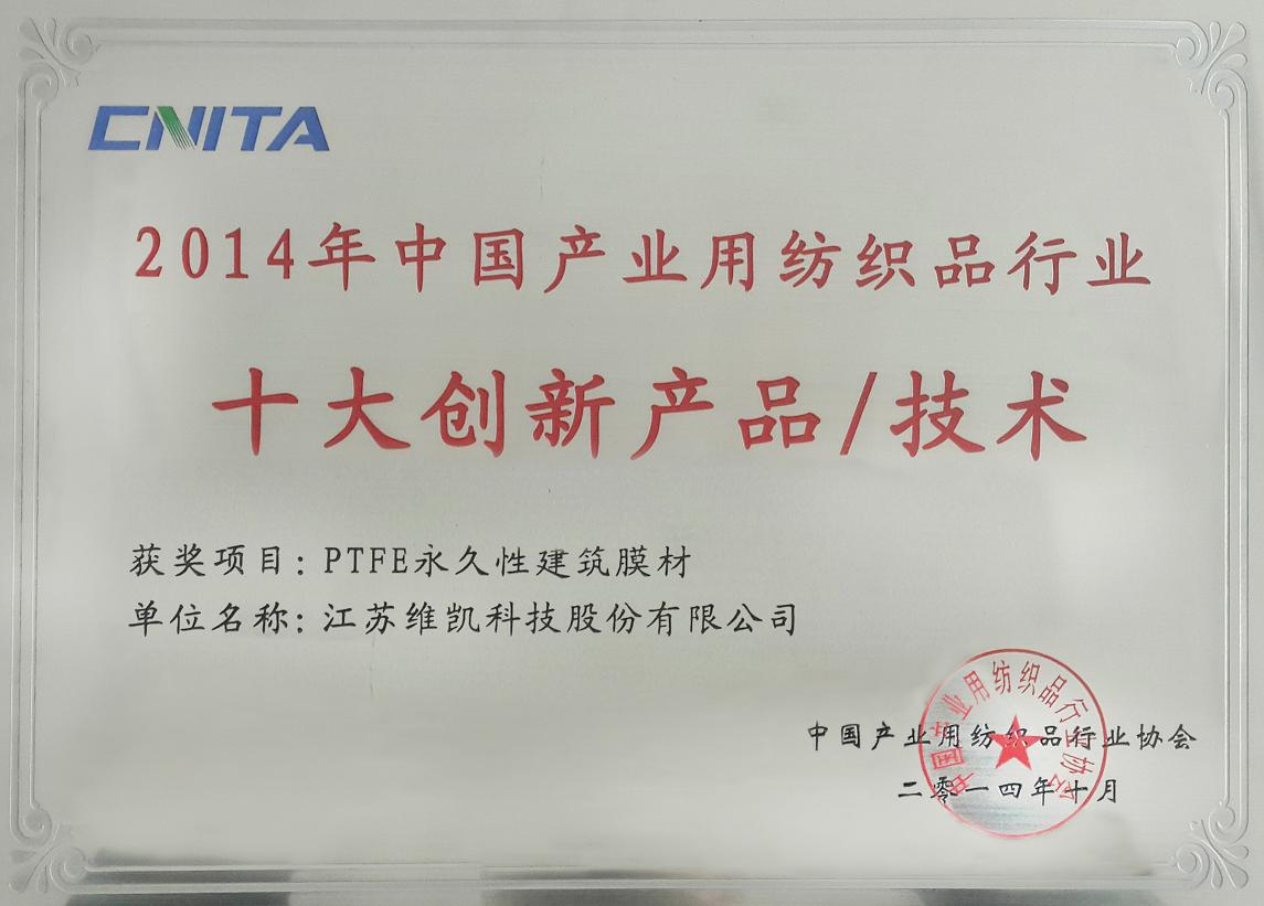 Veik won the Top Ten Innovation Award and Technology Award in 2014 for China Textile Industry
